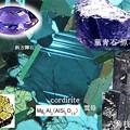 写真: Cordirite;Iolite;菫青石 きんせいせき