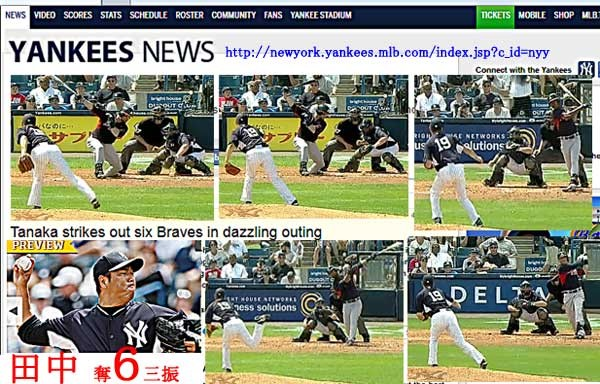 Officail site of the New York Yankees/田中 奪6三振