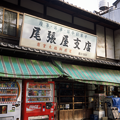写真: 古い建物