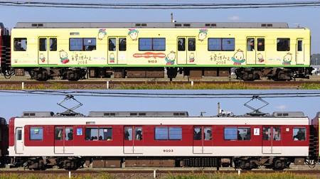近鉄9000系9003F(FW03)山側側面 2013.11.16