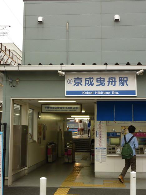 京成曳舟駅
