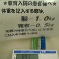 Photos: 病棟の体重計で測って…