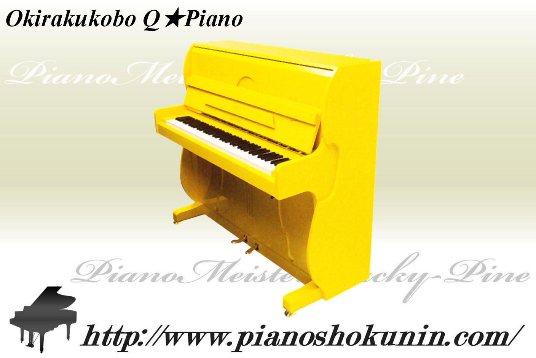 Q-Piano Yellow
