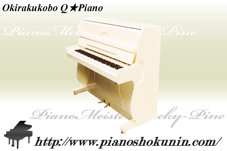 Q-Piano White