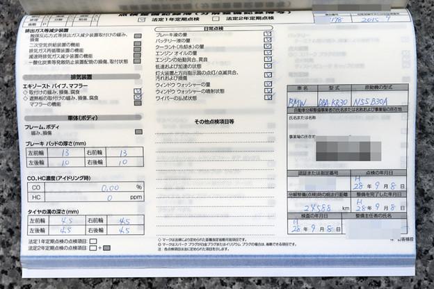 平成28年9月 ディーラー整備記録簿
