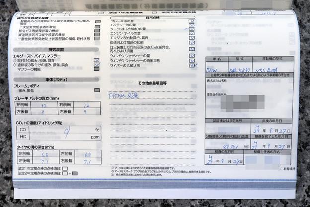 平成29年9月 ディーラー整備記録簿