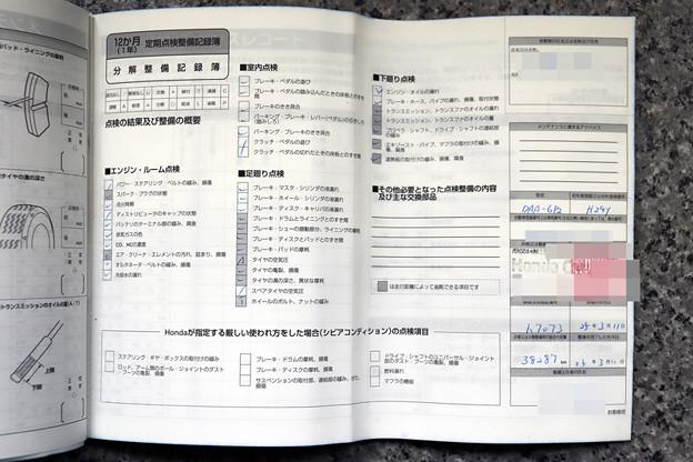 平成25年3月 ディーラー整備記録簿
