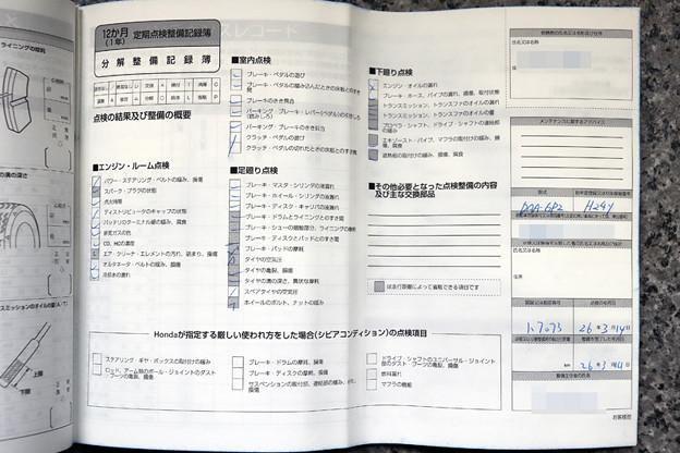 平成26年3月 ディーラー整備記録簿