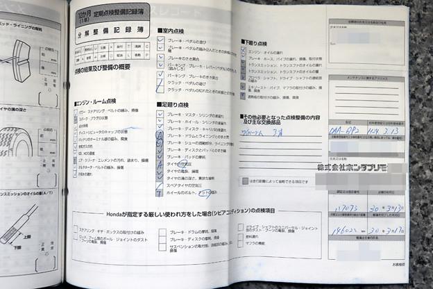 平成30年3月 ディーラー整備記録簿