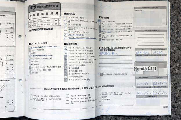 令和2年3月 ディーラー整備記録簿