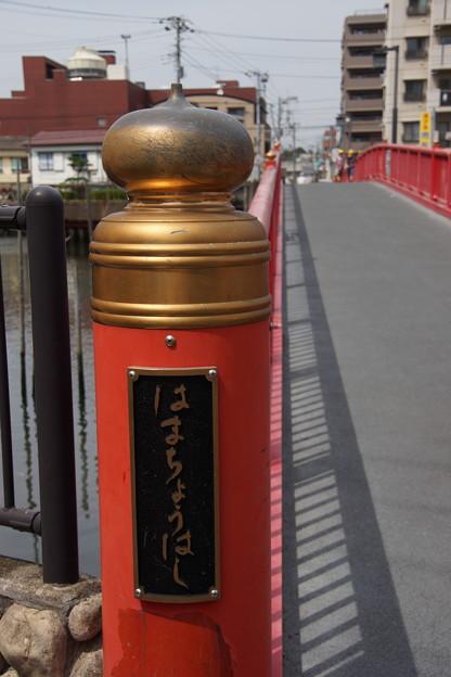 「浜町橋」、通称「赤い橋」「赤橋」