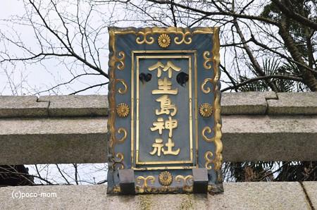 竹生島神社2013年01月13日_DSC_0182