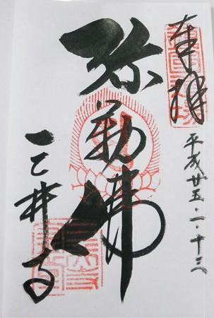 三井寺2013年01月18日_P1180151