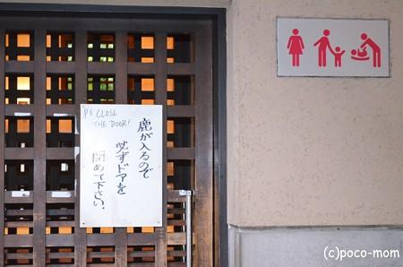 東大寺お手洗い2013年01月14日_DSC_0507