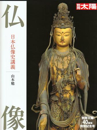 日本仏像史講義 IMG_0010_NEW