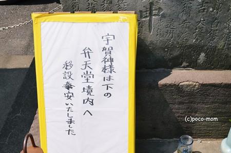 井の頭宇賀神2013年04月12日_DSC_0352