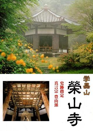 栄山寺 八角円堂14