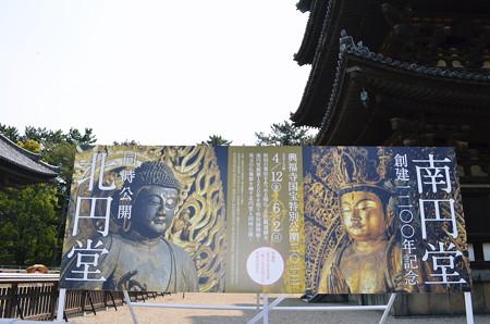 興福寺 南円堂北円堂公開2013年04月29日_DSC_0212