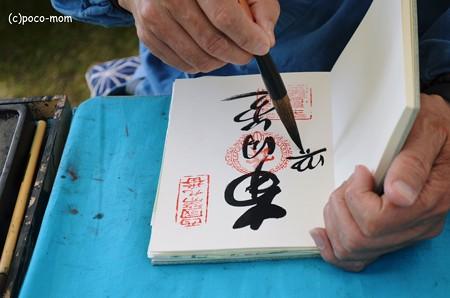 興福寺南円堂ご朱印2013年04月29日_DSC_0222