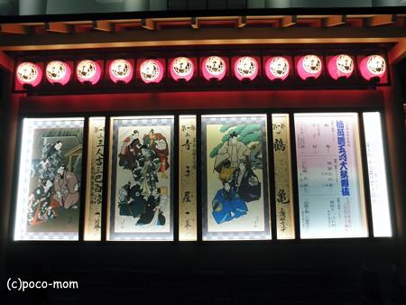歌舞伎座2013年05月12日_P5120477