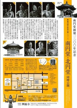 興福寺北円堂チラシ