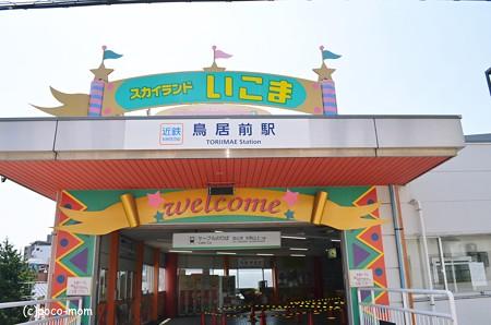 近鉄鳥居前駅2013年04月29日_DSC_0261