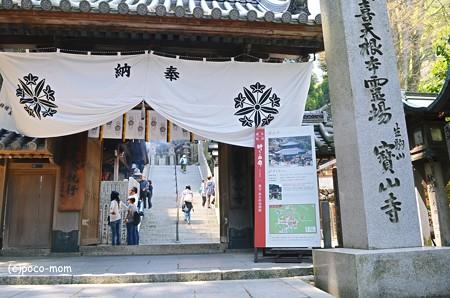 生駒聖天宝山寺2013年04月29日_DSC_0277