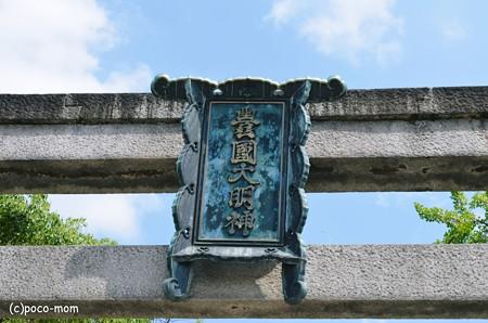 豊国神社豊国神社2013年08月17日_DSC_0415