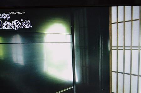 銀閣寺 観音堂内部2013年10月24日_DSC_0855