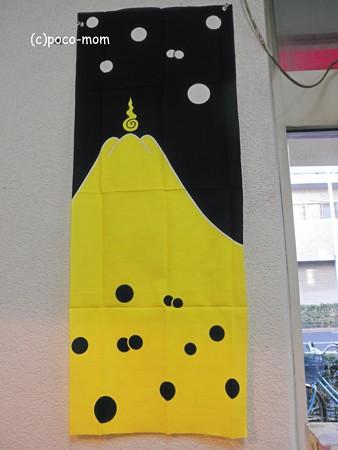 富士御神火文黒黄羅沙陣羽織 手拭2013年11月20日_PB200824