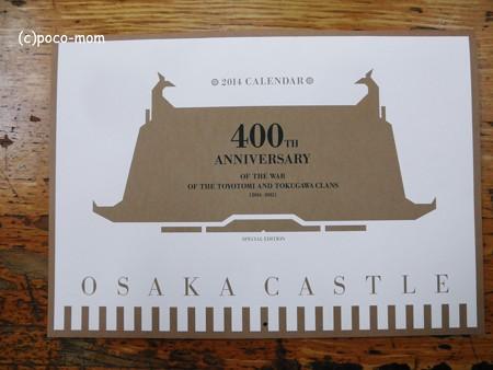 大坂の陣400年幕開け記念2014カレンダー(非売品)2013年11月20日_PB200825