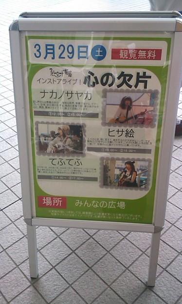 Photos: ついた@13:50 ヒサ絵さんは終わってた(>_<) ま、もう1ステージある