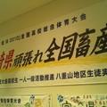 Photos: 口蹄疫メモリアルセンター11