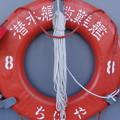 写真: 海自・潜水艦救難艦「ちはや」JS Chihaya ASR-403その33