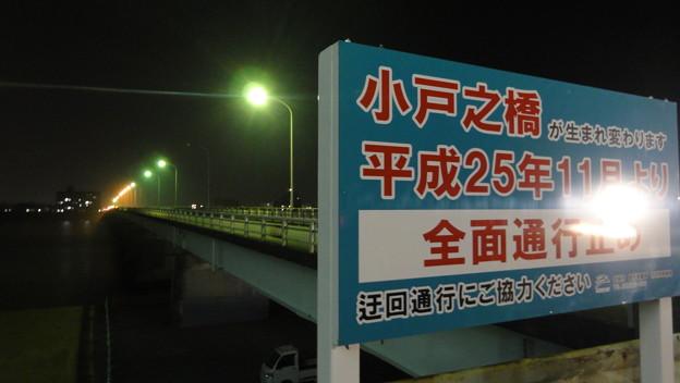2013年10月31日、小戸之橋、閉鎖5