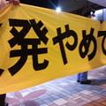Photos: 原発再稼働反対!NoNukes宮崎ウォーク12月20日その1