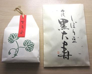宝泉 加茂葵&黒大寿
