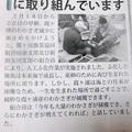 Photos: 霞ヶ浦 わかさぎの人口ふ化