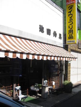 池田釣具店