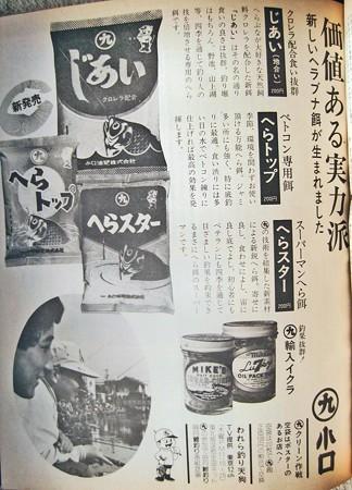 マルキュー(小口油肥)の広告