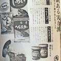 Photos: マルキュー(小口油肥)の広告