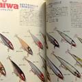 Photos: DAIWA