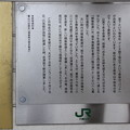 会津坂下駅の駅名由来