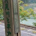 早戸駅と只見川