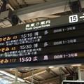 東京駅 発車案内板