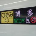 東海道新幹線 のぞみ号