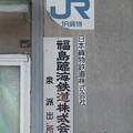 福島臨海鉄道 泉派出所