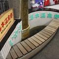 Photos: 常磐線 湯本駅 足湯
