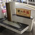 Photos: 常磐線 湯本駅 手湯?