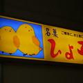 Photos: 名菓 ひよ子